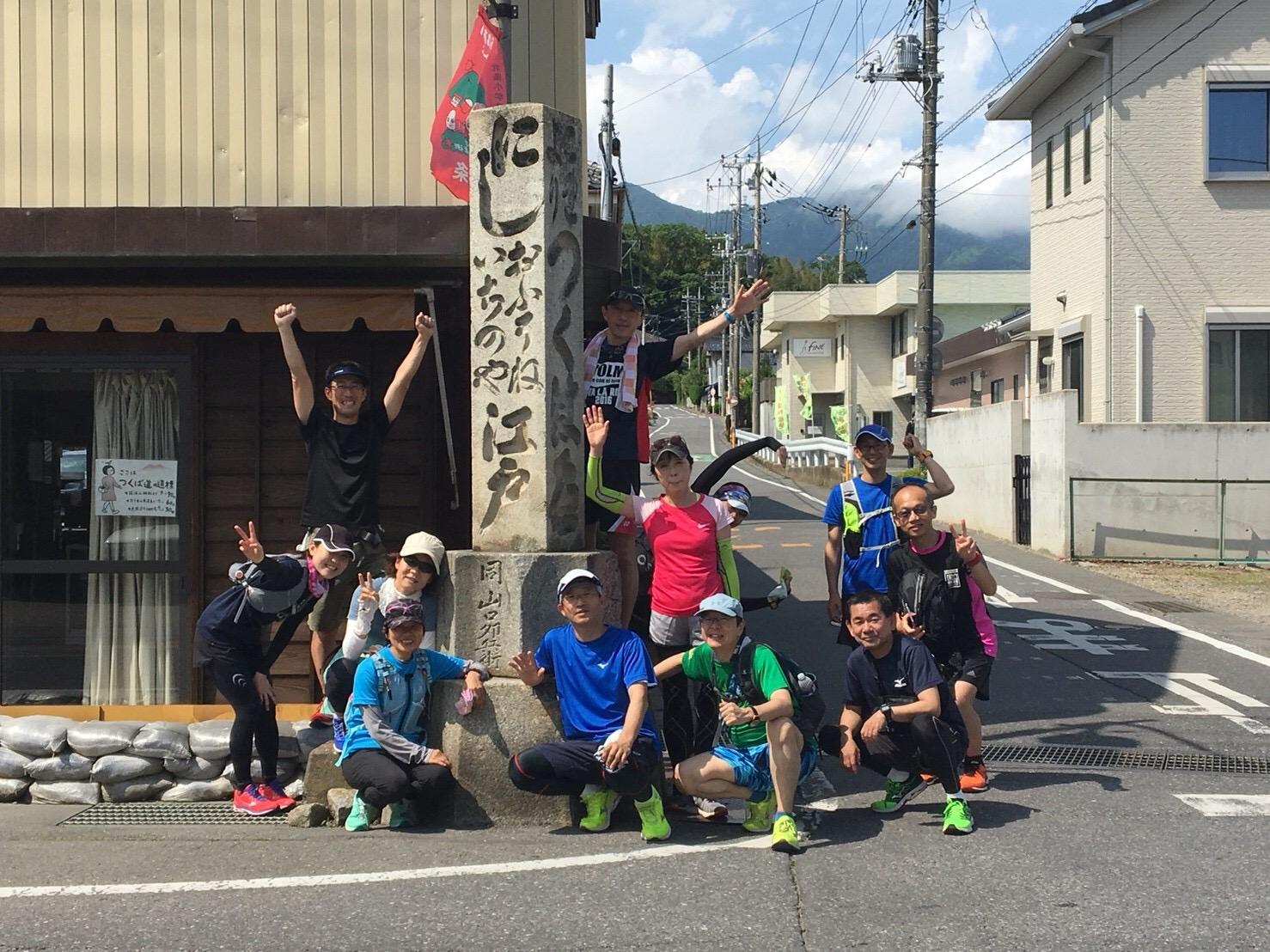 筑波山マラニックマラソン!